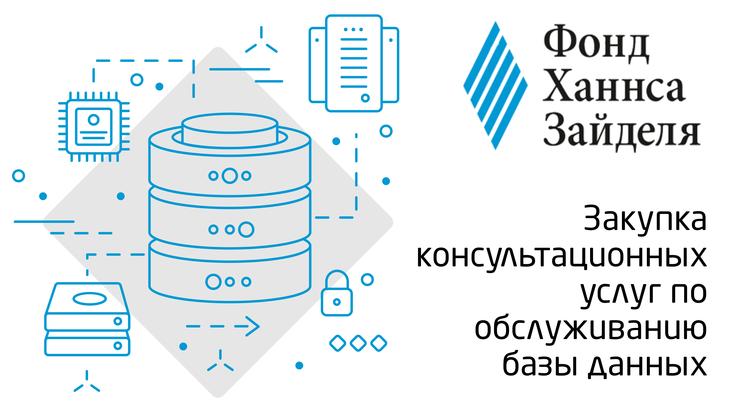Beschaffung von Beratungsleistungen für die Datenbankpflege
