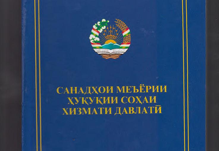 """Neupublikation: """"Rechtsnormen im tadschikischen öffentlichen Dienst"""" (veröffentlicht im Jahre 2020)"""