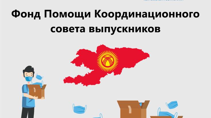 Материалы онлайн-заседания Координационного совета региональных групп выпускников Фонда