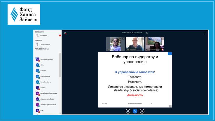 """Masterstudenten des Programms """"Lokale Selbstverwaltung–2019/2020""""der Akademie für öffentliche Verwaltung unter dem Präsidenten der Kirgisische Republik und der Hanns-Seidel-Stiftung nahmen am Webinar zum Thema """"Leadership und Management"""" teil"""