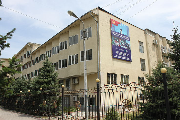 Академия государственного управления при Президенте Кыргызской Республики